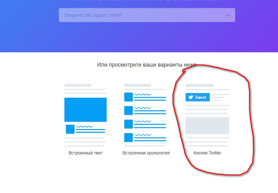 Как добавить кнопку Твиттера на блог