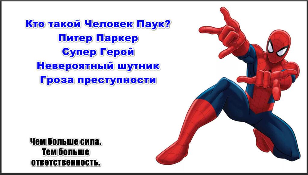 Кто такой Человек Паук